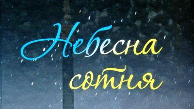 <a href='http://korolenko.kharkov.com/novyny-ta-podii/2666.html'><strong>До Дня Героїв Небесної Сотні</strong></a>