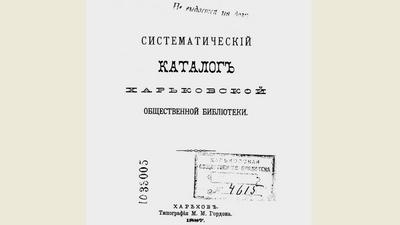 Систематический каталог Харьковской общественной библиотеки
