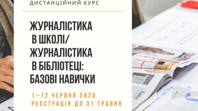 <a href='https://korolenko.kharkov.com/novyny-ta-podii/2746.html'><strong>Журналістика в школі/Журналістика в бібліотеці: базові навички</strong></a>