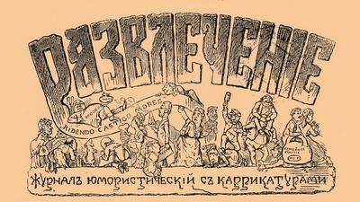 <a href='https://korolenko.kharkov.com/novyny-ta-podii/2760.html'>Развлечение, 1878, №1-26</a>