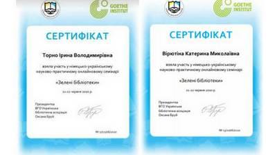 <a href='https://korolenko.kharkov.com/novyny-ta-podii/2769.html'><strong>Зелена бібліотека</strong></a>
