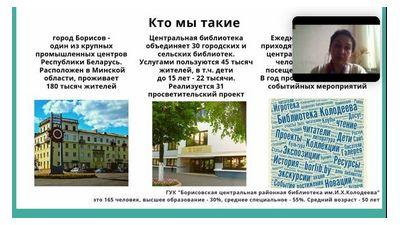 <a href='https://korolenko.kharkov.com/novyny-ta-podii/2773.html'><strong>Проєктний розвиток бібліотек Білорусі</strong></a>