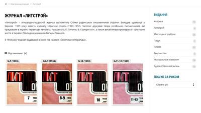 <a href='https://korolenko.kharkov.com/novyny-ta-podii/2817.html'>Журнал «Литстрой»</a>