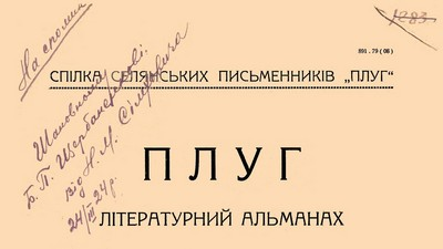 <a href='https://korolenko.kharkov.com/novyny-ta-podii/2964.html'>Літературно-художній альманах «Плуг»</a>