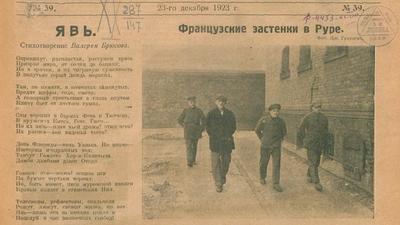 <a href='https://korolenko.kharkov.com/novyny-ta-podii/2985.html'>Журнал «Огонек», 1923, № 39</a>