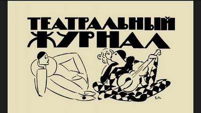 <a href='https://korolenko.kharkov.com/novyny-ta-podii/3028.html'>Ілюстрований щотижневик «Театральный журнал»</a>