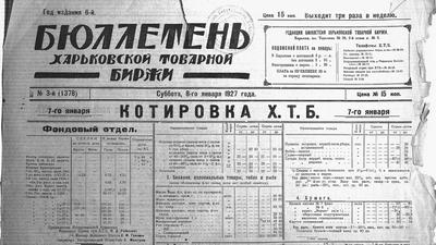 <a href='https://korolenko.kharkov.com/novyny-ta-podii/3032.html'>Бюллетень харьковской товарной биржи, 1927, №2-60, 253</a>