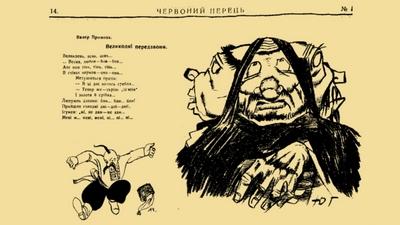 <a href='https://korolenko.kharkov.com/novyny-ta-podii/3111.html'>Червоний перець, 1922, №1-2</a>