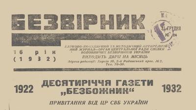 <a href='https://korolenko.kharkov.com/novyny-ta-podii/3195.html'>Журнал ''Безвірник''</a>