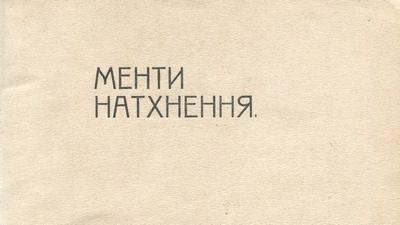 <a href='https://korolenko.kharkov.com/novyny-ta-podii/3204.html'>«Менти натхнення». Твори Грицька Кернеренка</a>