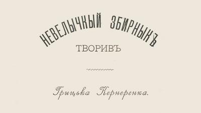 <a href='https://korolenko.kharkov.com/novyny-ta-podii/3221.html'>Невеличкий збірник творів Грицька Кернеренка</a>