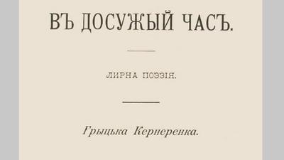 <a href='https://korolenko.kharkov.com/novyny-ta-podii/3223.html'>В досужний час. Лірна поезія Грицька Кернеренка</a>