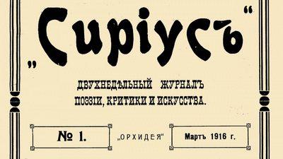 <a href='https://korolenko.kharkov.com/novyny-ta-podii/3282.html'>Журнал «Сириус»</a>