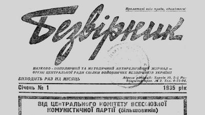 <a href='https://korolenko.kharkov.com/novyny-ta-podii/3283.html'>Журнал «Безвірник», 1931, №1, 17-18, 1934, №1, 11-12, 1935, №1</a>