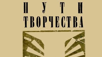 <a href='https://korolenko.kharkov.com/novyny-ta-podii/3373.html'>Журнал «Пути творчества»</a>