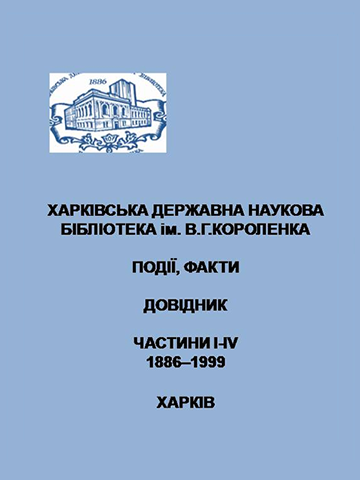 Харківська державна наукова бібліотека ім. В. Г. Короленка. Події, факти