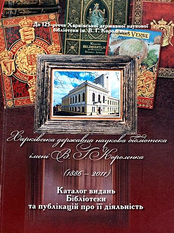 Харківська державна наукова бібліотека ім. В. Г. Короленка: (1886 – 2011)