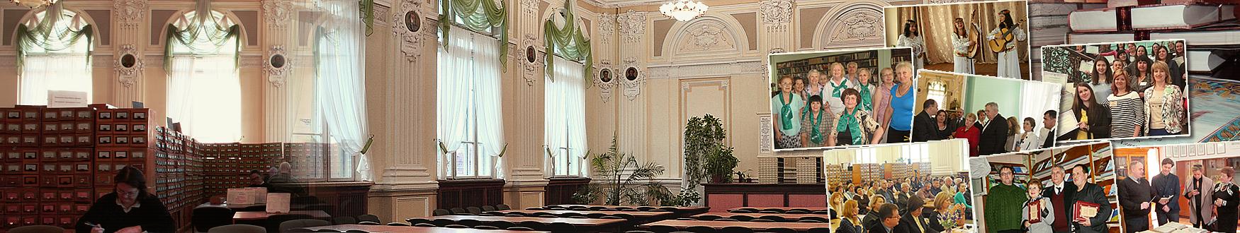 З розбудовою України як незалежної держави Харківська державна наукова бібліотека імені В. Г. Короленка продовжила свою історію як установа загальнодержавного значення, провідний науково-дослідний та науково-методичний центр країни. В цей час розширюються міжнародні зв'язки, починається впровадження автоматизації бібліотечно-бібліографічних процесів, відбувається підключення до Інтернету, створюється сайт, розширюється маркетингова та проектна діяльність, набуває нового змісту соціокультурна діяльність, відкриваються інформаційні центри. Користувачі отримують можливість користуватися якісно новими послугами.