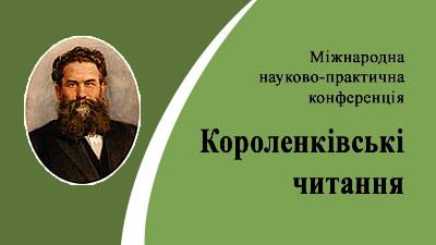 Короленківські читання - 2019