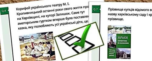 Краю мій, Слобожанщино! / Частина 4