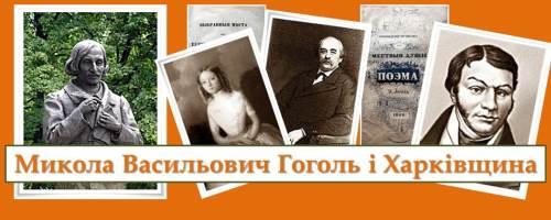 Микола Васильович Гоголь і Харківщина