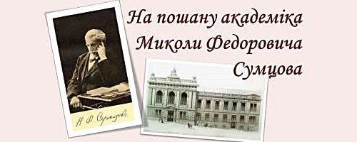 На пошану академіка Миколи Федоровича Сумцова