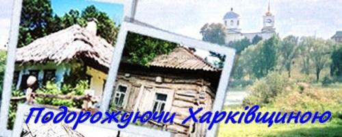 Подорожуючи Харківщиною