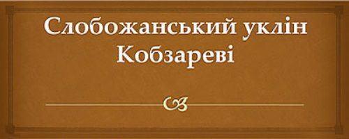 Слобожанський уклін Кобзареві