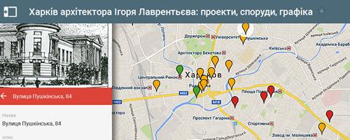 Харків архітектора Ігоря Лаврентьєва: проєкти, споруди, графіка