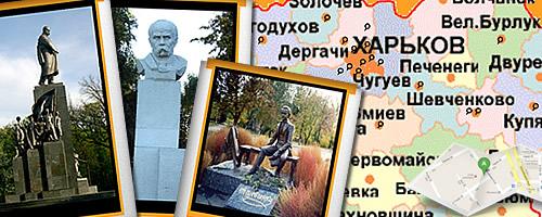 Пам`ятники Тарасові Шевченку на Харківщині