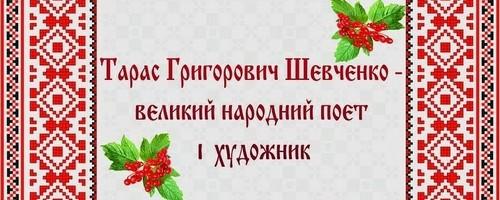 До 200-річчя Т. Г. Шевченка