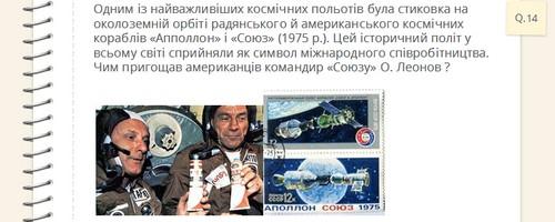 Внесок українців в розвиток космонавтики / Частина 1