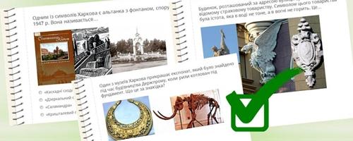 Харківщина в цікавих подіях і фактах
