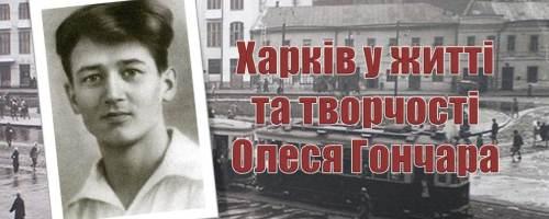 Харків у житті та творчості Олеся Гончара