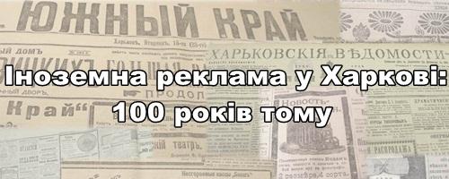 Іноземна реклама у Харкові: 100 років тому