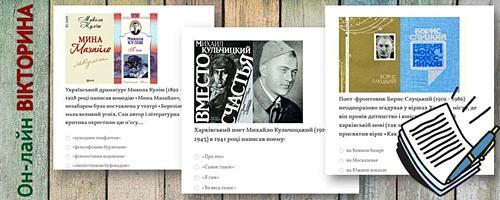 Літературна Харківщина / Частина 3