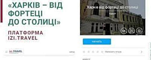 Харків — від фортеці до столиці