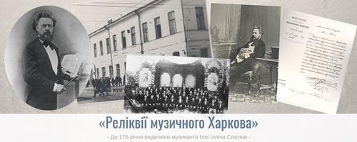 Реліквії музичного Харкова: до 175-річчя видатного музиканта Іллі Ілліча Слатіна