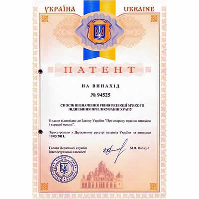 Патенти Аврунін Олег Григорович