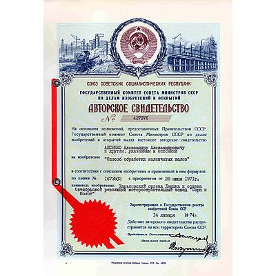 Патенти Аксенко Олександр Олександрович