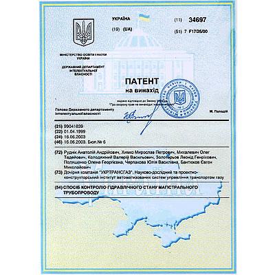 Патенти Бантюков Євген Миколайович