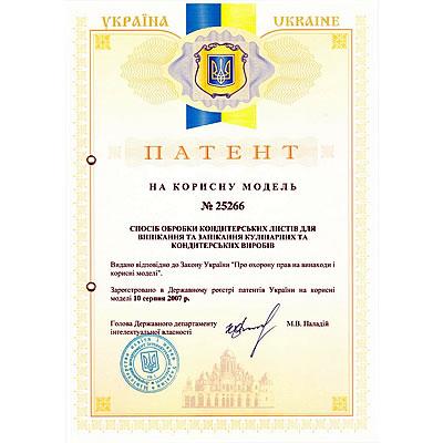 Патенти Білецький Едуард Володимирович