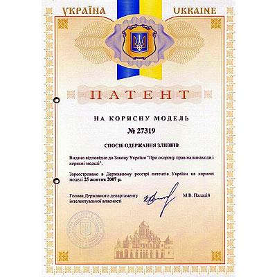 Патенти Божко Олександр Євгенович
