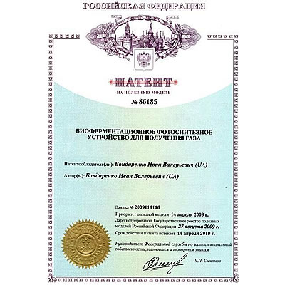 Патенти Бондаренко Іван Валерійович