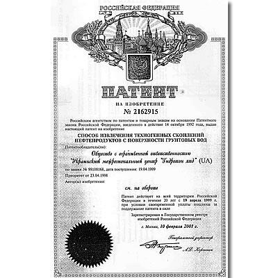 Патенти Дука Анатолій Костянтинович