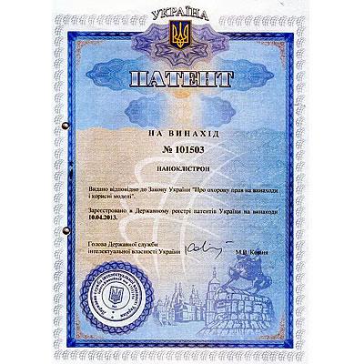 Патенти Єрьомка Віктор Данилович