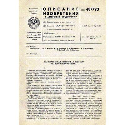 Патенти Кашуба Борис Павлович