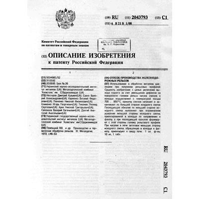 Патенти Левченко Микола Пилипович