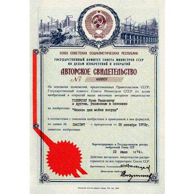 Патенти Голіков Юрій Іванович