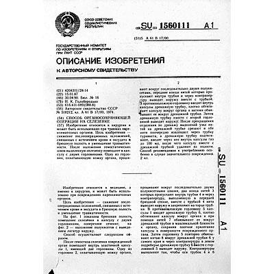 Патенти Голобородько Микола Костянтинович